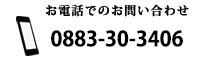 0883-52-1085